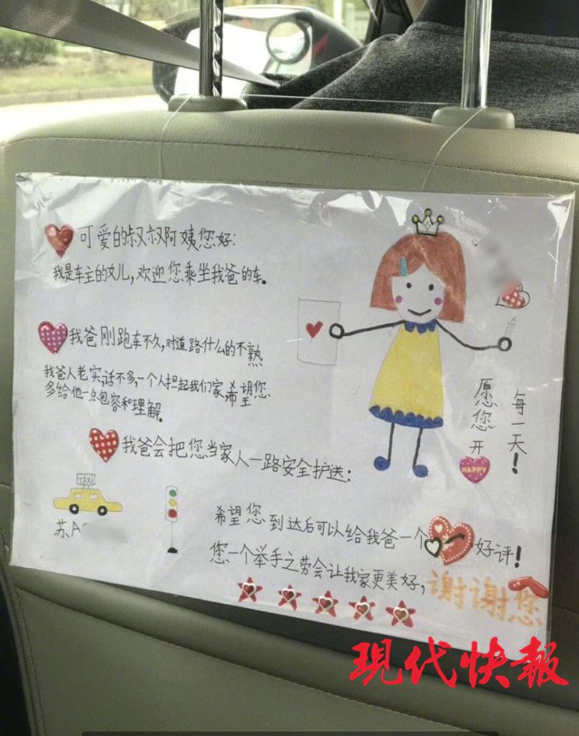 南京 | 暖哭!爸爸开网约车 10岁女儿写纸条贴车上:求包容