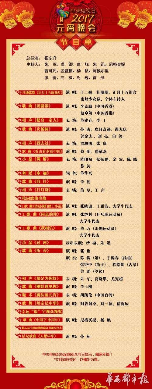 今晚中央一套节目单_2017年中央电视台元宵晚会节目单曝光_凤凰资讯