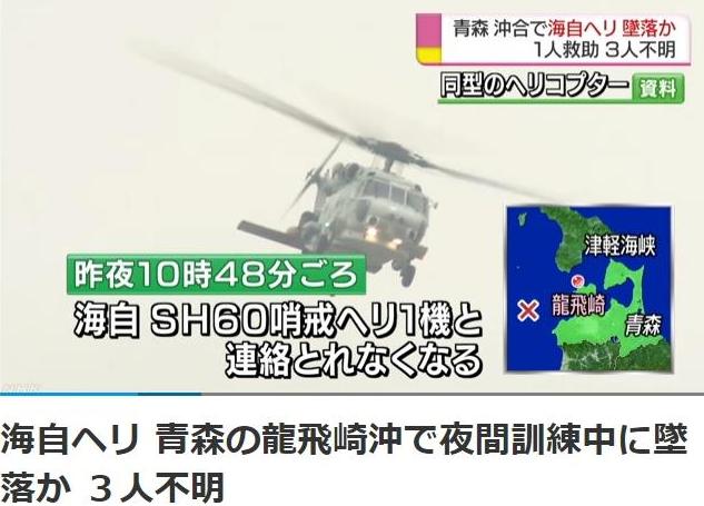 日本自卫队一架海鹰直升机失联 3人下落不明