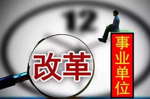 事业单位工资改革方案_重庆启动事业单位工资改革_凤凰资讯