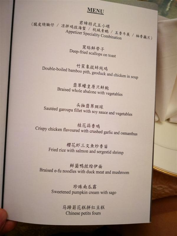 小米上市祝捷晚宴菜单曝光:浓浓港式风格的照片 - 3