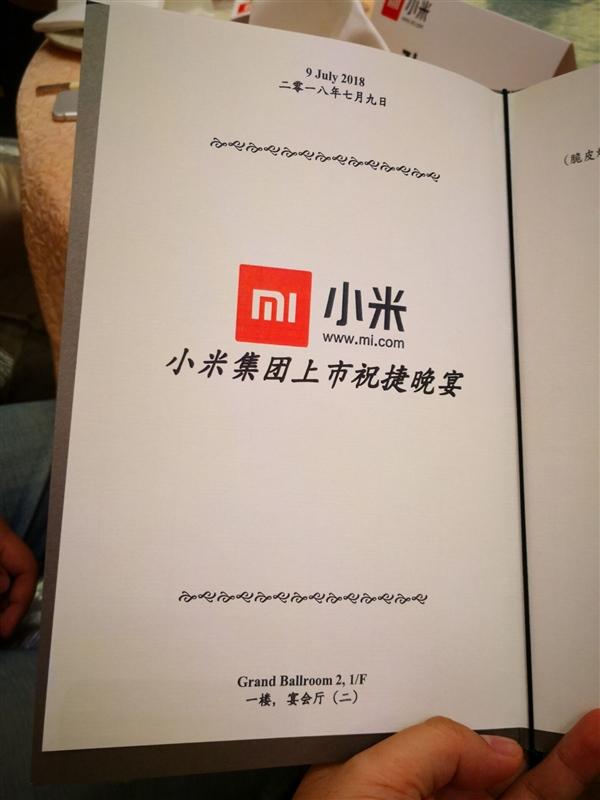 小米上市祝捷晚宴菜单曝光:浓浓港式风格的照片 - 4
