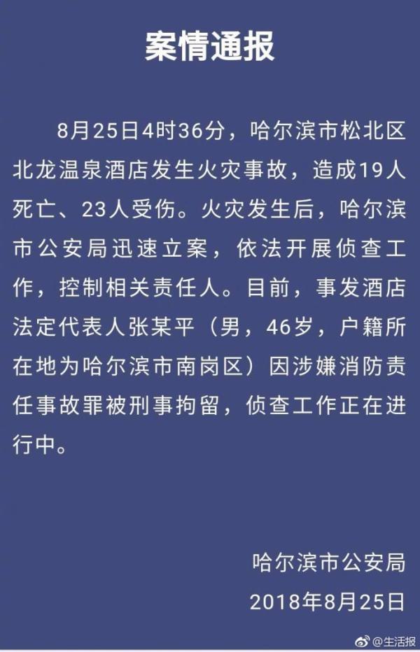 北京消防安全檢測