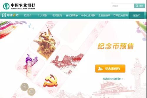 资料图:中国农业银走祝贺币预约页面。来源:官网截图。