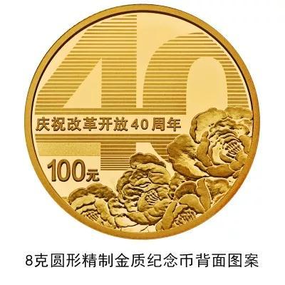 资料图:改革盛开币8克圆形金质祝贺币。来源:央走官网