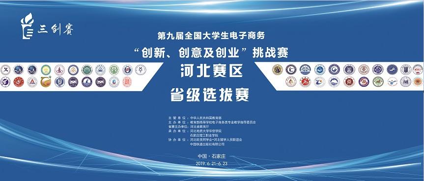 """第九屆""""三創賽""""河北賽區省級選拔賽決賽在石家莊成功舉辦"""