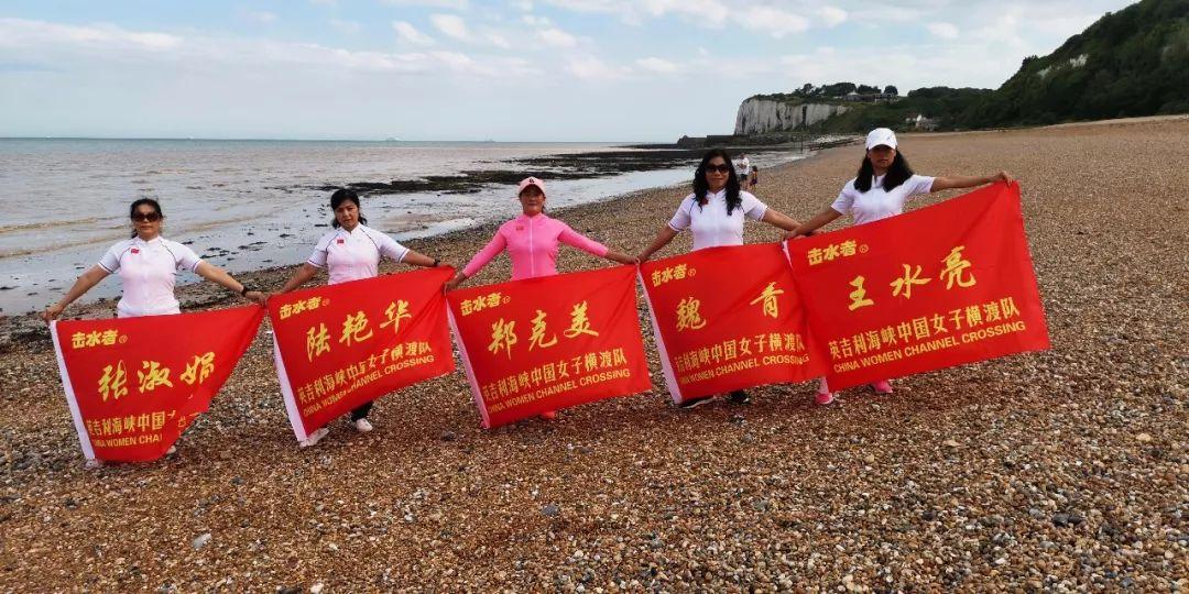 72.85公里!安徽鳳陽女鐵人成功接力橫渡英吉利海峽