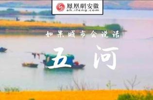 县在说 | 安徽这座九百多年的小城,藏着五条大河!